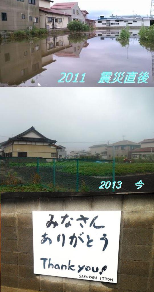 Before and After 再訪問