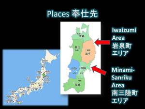 Two Places 今回の支援エリヤ